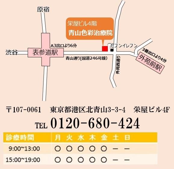 青山色彩治療院の地図
