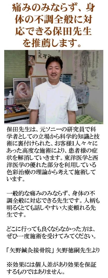 矢野先生 推薦文