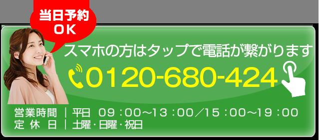 青山色彩治療院電話番号0120680424